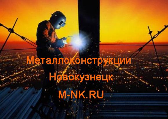 Металлоконструкции Новокузнецк